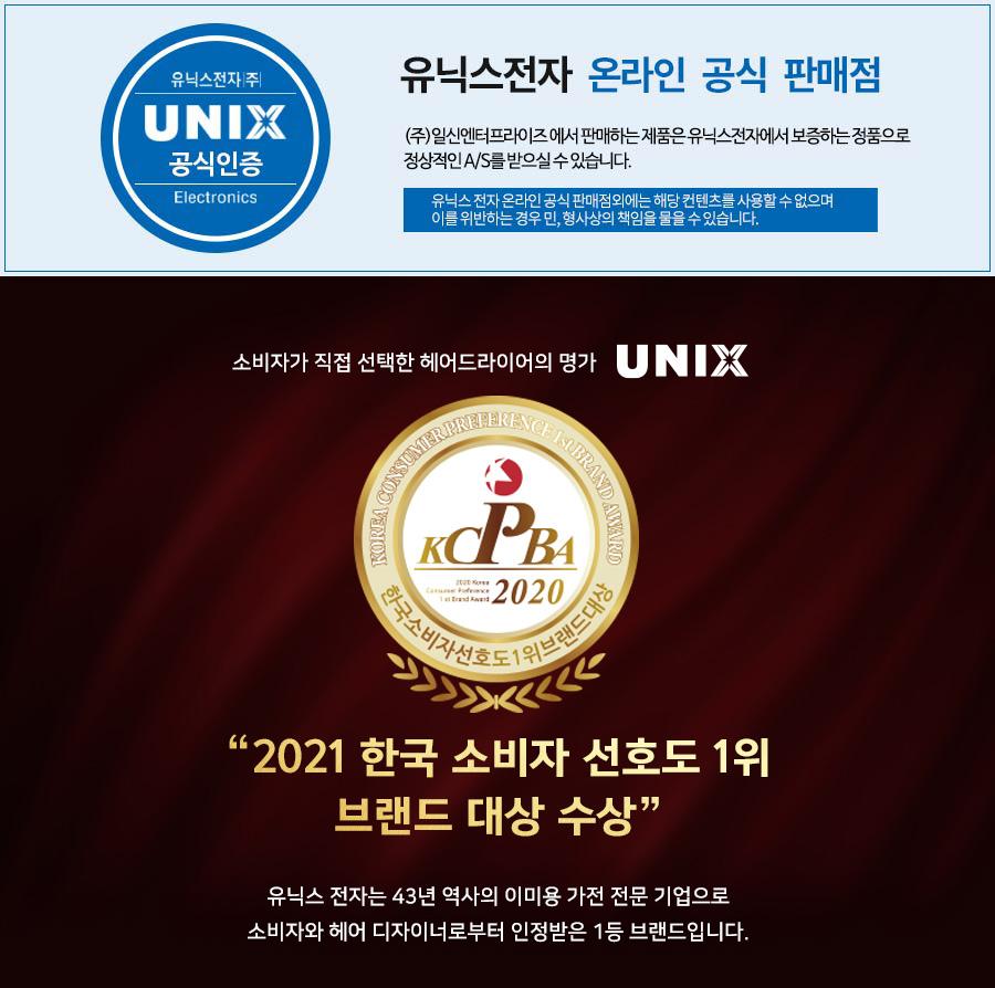 유닉스(UNIX) 유니컬 UCI-A2990 자동 스타일러 고데기(4단계온도조절/오토컬링)